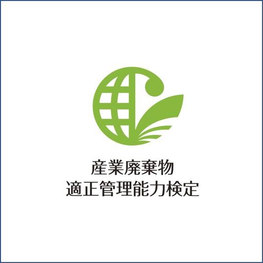 産業廃棄物適正管理能力検定/応用編