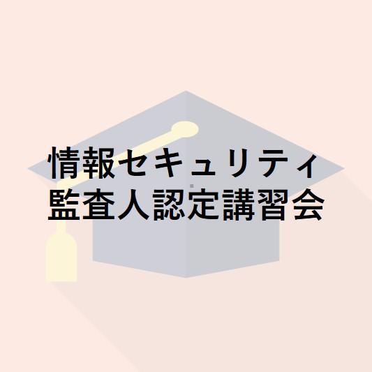 情報セキュリティ監査人認定講習会