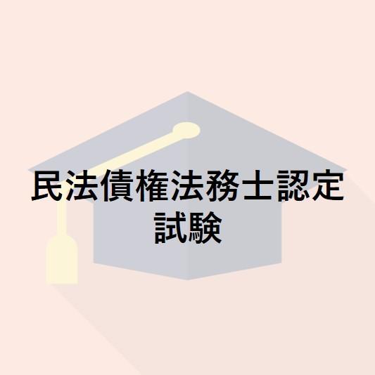 民法債権法務士認定試験