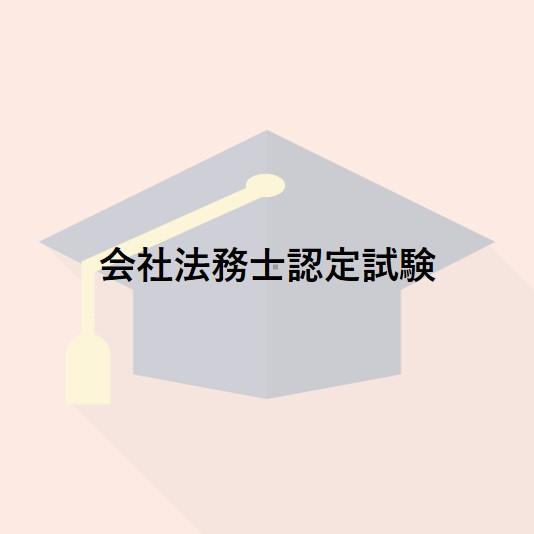 会社法務士認定試験