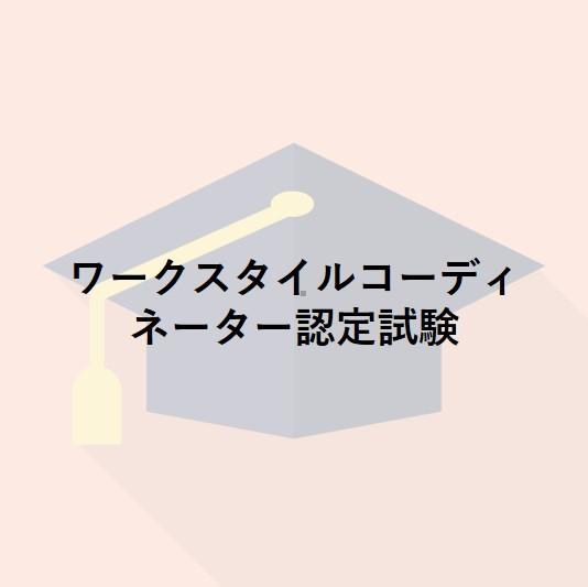 ワークスタイルコーディネーター認定試験
