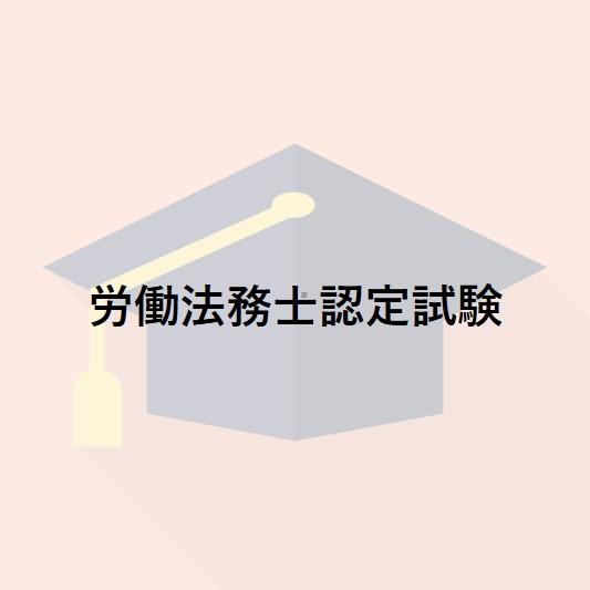 労働法務士認定試験