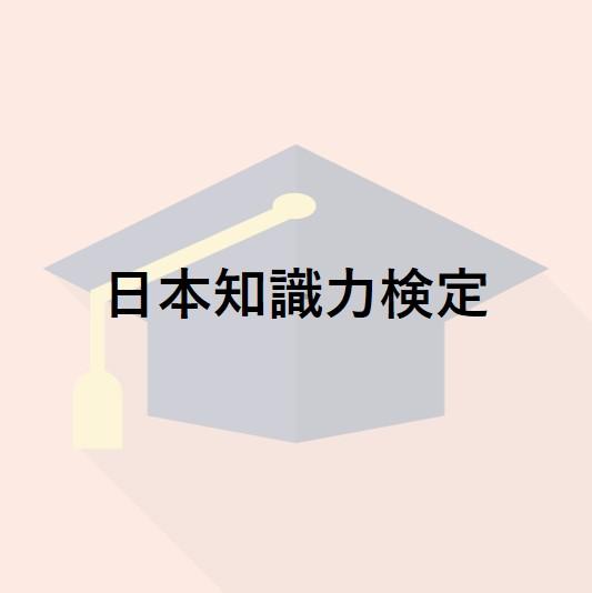 日本知識力検定