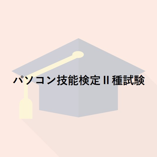 パソコン技能検定Ⅱ種試験