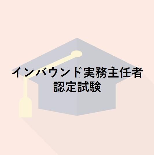 インバウンド実務主任者認定試験