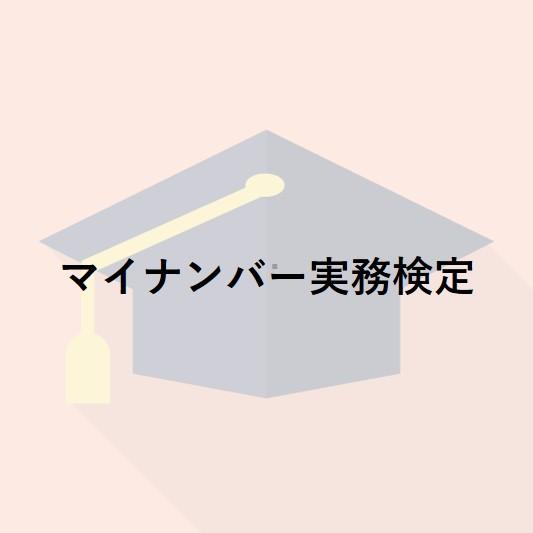マイナンバー実務検定
