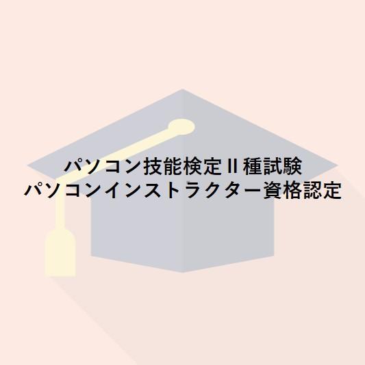 パソコン技能検定Ⅱ種試験 パソコンインストラクター資格認定