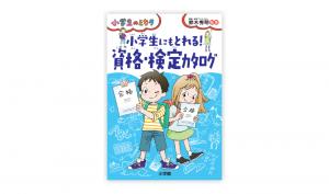 鈴木所長の新刊『小学生にもとれる!資格・検定カタログ』
