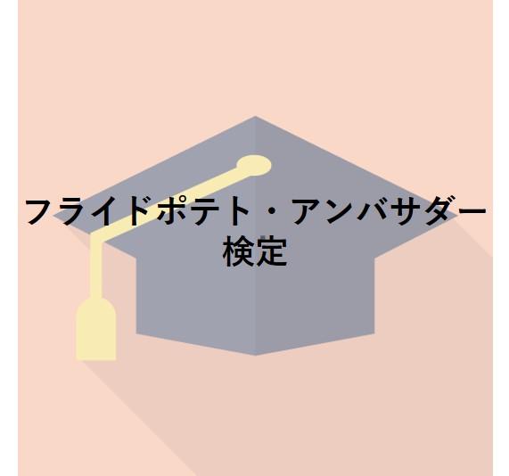 フライドポテト・アンバサダー検定