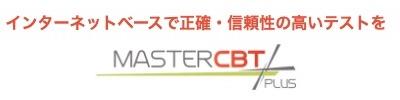 Master CBT
