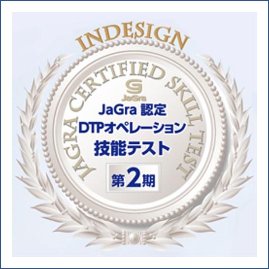 JaGra認定DTPオペレーション技能テスト(JCST)第2期
